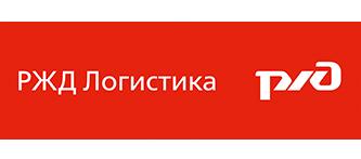 АО «РЖД Логистика»